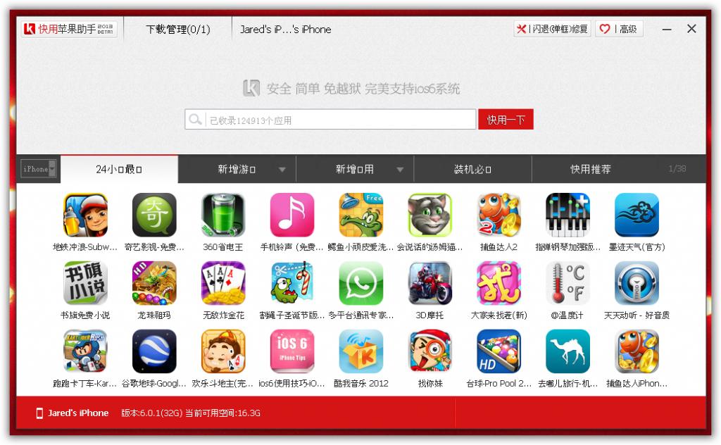 In China se descarca cele mai multe aplicatii iOS