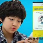 Aplicatia Smart Sheriff a fost declarata obligatorie pentru tinerii din Coreea de Sud