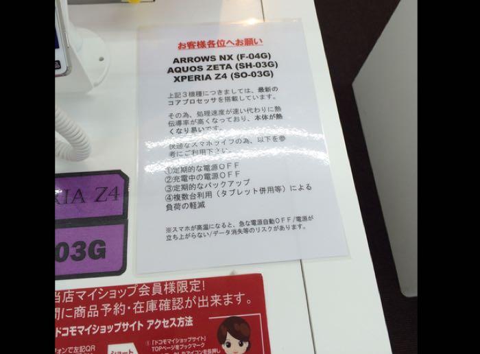 NTT DOCOMO pare sa confirme supraincalzirea cipului Snapdragon 810