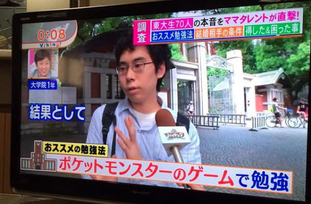 Un student sustine ca jucand Pokemon acesta a reusit sa intre la universitate