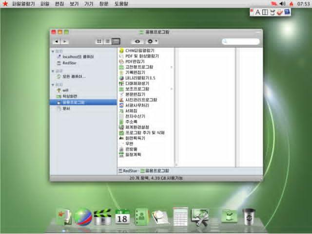 Sistemul de operare Red Star OS al Coreii de Nord ofera 0% intimitate