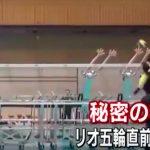 Echipa de volei a Japoniei se antreneaza cu roboti