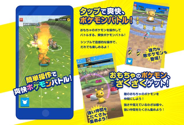 Pregatiti-va pentru un nou joc Pokemon pentru smartphone-uri