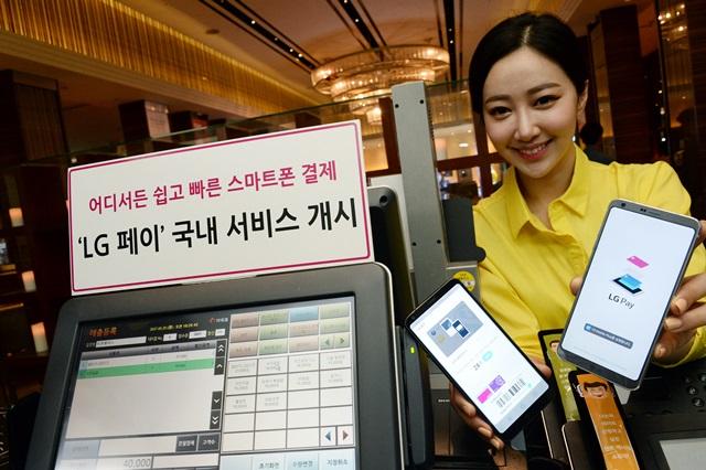 Serviciul de plati mobile LG Pay va functiona cu smartphone-urile care nu sunt de varf