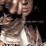"Opinie despre filmul sud-coreean ""Fighter in the Wind"" (2004)"