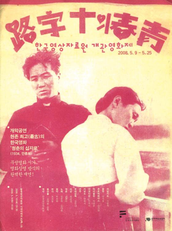 Care e cel mai vechi film coreean inca existent