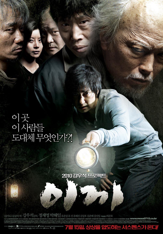Opinie despre filmul sud-coreean Moss (2010)