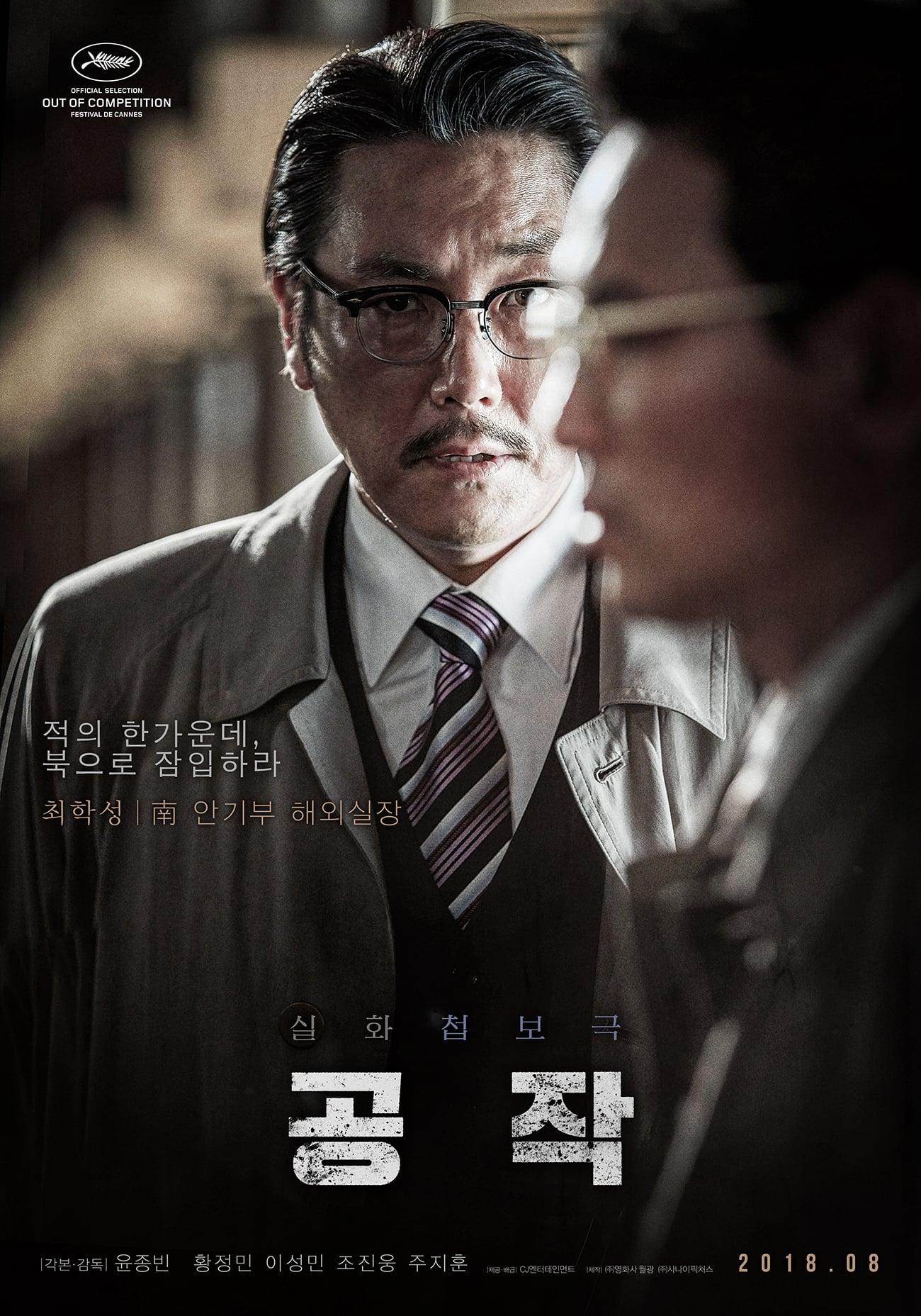 Opinie despre filmul sud-coreean The Spy Gone North (2018)